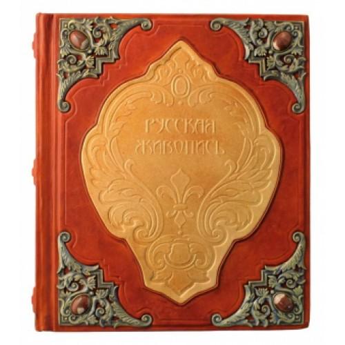 Подарочная книга<br />500 Шедевров Русской живописи (с уголками «Славянскими»)