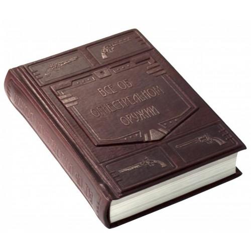 Подарочная книга Всё об огнестрельном оружии