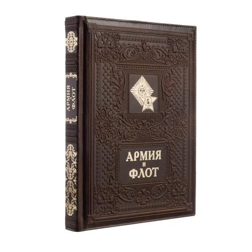 Подарочная книга - Армия и Флот (кожа)