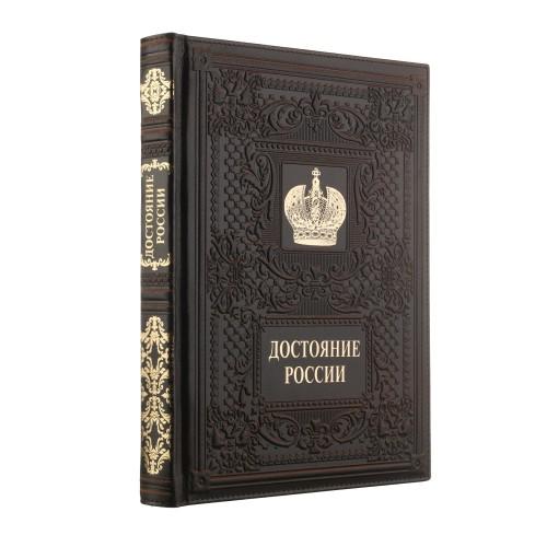 Подарочная книга - Достояние России (кожа)