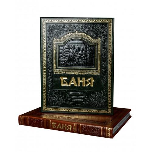 Подарочная книга<br />Все о Бане
