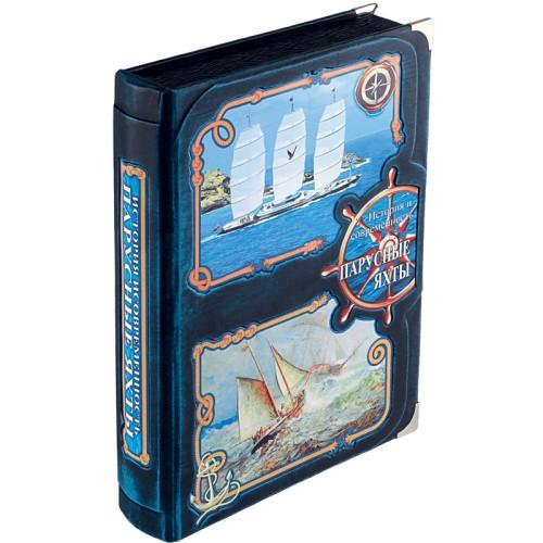 <font size=4>Подарочная книга</font> &quot;Парусные яхты, История и современность&quot; в кожаном переплёте
