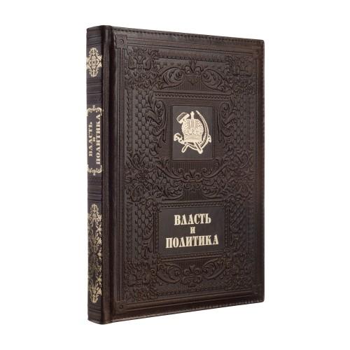 Подарочная книга - Власть и политика (кожа)