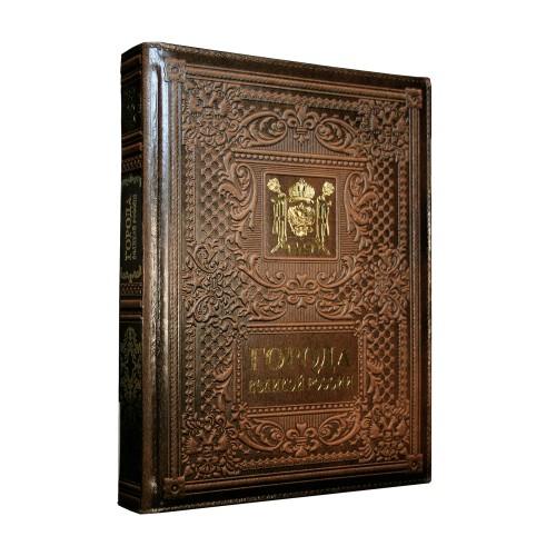 Подарочная книга - Города Великой России (кожа)