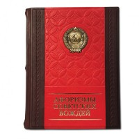 «Афоризмы советских вождей» в кожаном переплете с трехсторонним золотым обрезом