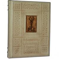 «Афоризмы Великих врачей» в кожаном переплете с трехсторонним золотым обрезом