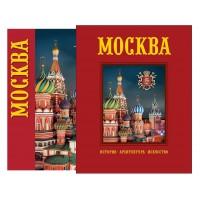 Альбом Москва в футляре