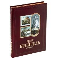 Альбом репродукций «Питер Брейгель-старший»