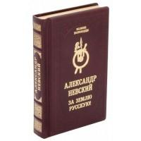 «Александр Невский. За землю Русскую» в кожаном переплете с тиснением
