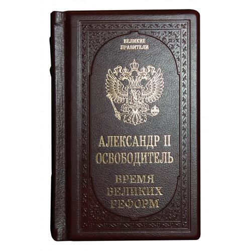 «Александр II. Время великих реформ» в кожаном переплете