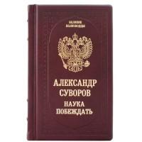 «Александр Суворов. Наука побеждать» в кожаном переплете с тиснением