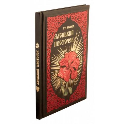 """Аксаков С.Т.. """"Аленький цветочек"""" в кожаном переплёте с декором из металлопластики в подарочном футляре"""