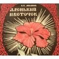 """""""Аленький цветочек"""" в кожаном переплёте с декором из металлопластики в подарочном футляре"""