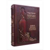 Андрэ Доминэ «Вино, Самая полная энциклопедия» в кожаном переплете в подарочной коробке