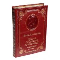 Анна Ахматова «Малое собрание сочинений» в одном томе в кожаном переплете с рисованным обрезом