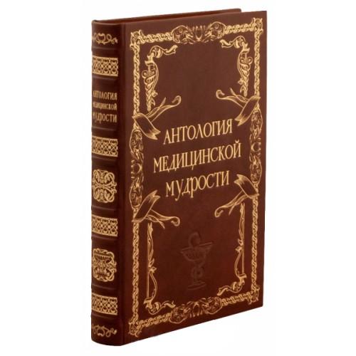 <font size=4>Подарочная книга</font> Антология медицинской мудрости