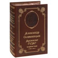 Солженицын А. И. «Архипелаг ГУЛАГ»  в кожаном переплете с тисненным портретом автора
