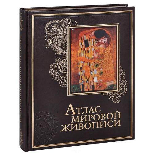 """Подарочная книга """"Атлас мировой живописи"""""""