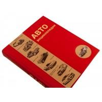 «Автоэнциклопедия» в кожаном переплете с тиснением