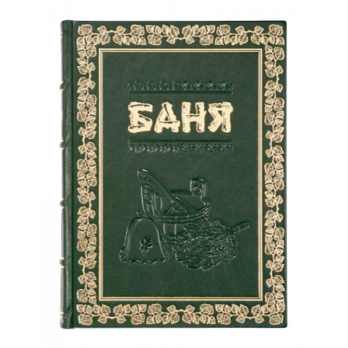 Подарочная книга Баня