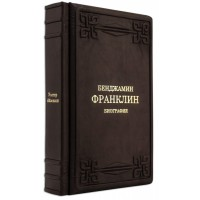 Бенджамин Франклин: биография