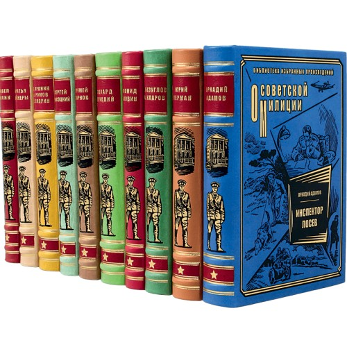 Библиотека избранных произведений о Советской милиции - 10 томов. Букинистическое издание (1987-1990 гг.)