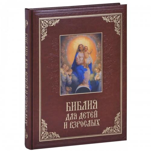 """Подарочная книга """"Библия для детей и взрослых"""""""