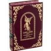 «Библия в гравюрах Гюстава Доре»