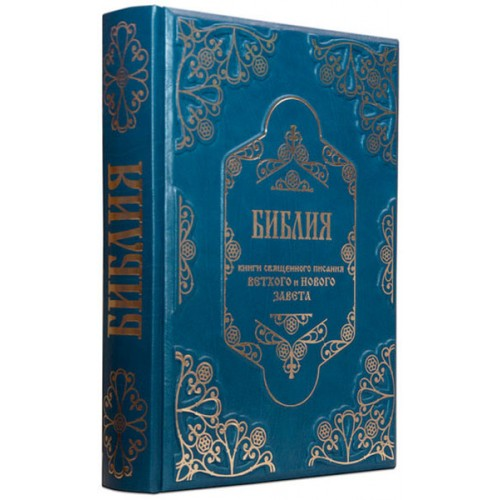 Библия. Ветхий и Новый Завет (Celeste Azzurro)