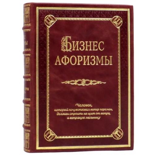 """Подарочная книга """"""""Бизнес-афоризмы"""" в кожаном переплёте """""""