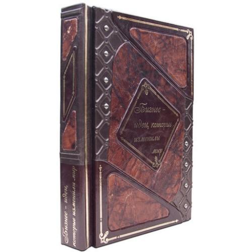 Подарочная книга «Бизнес-идеи, которые изменили мир» в кожаном переплете с многоуровневым тиснением