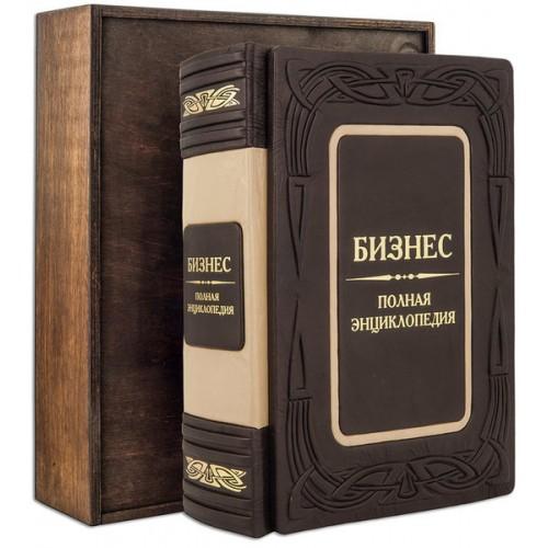 «Бизнес, полная энциклопедия» в кожаном французском переплете
