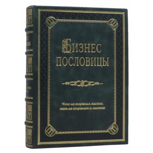 """Подарочная книга """"Бизнес-пословицы"""""""