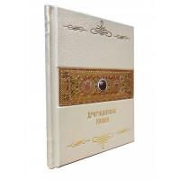 Большая энциклопедия драгоценных камней (светлая)