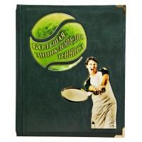 «Большая энциклопедия тенниса» в кожаном переплете с металлическими уголками