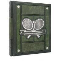 Большая энциклопедия тенниса