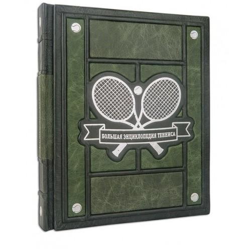 Подарочная книга Большая энциклопедия тенниса