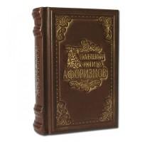 «Большая книга афоризмов» в кожаном переплете с трехсторонним золотым обрезом
