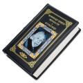 """Подарочная книга """"Большая книга мудрости и остроумия"""""""