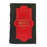 «Большая книга мудрости победителей» в кожаном переплете с трехсторонним золотым обрезом