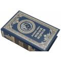 «Большая книга мужской мудрости» в кожаном переплете с тиснением цветной фольгой1