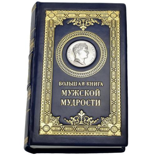 """Подарочная книга """"Большая книга мужской мудрости"""""""