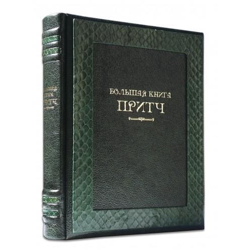«Большая книга притч» в составном переплете ручной работы