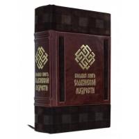 """""""Большая книга славянской мудрости"""" в составном переплете ручной работы"""