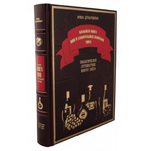 «Большая книга вин и алкогольных напитков мира» в кожаном переплете в футляре