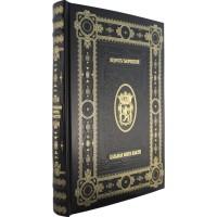 «Большая книга власти»