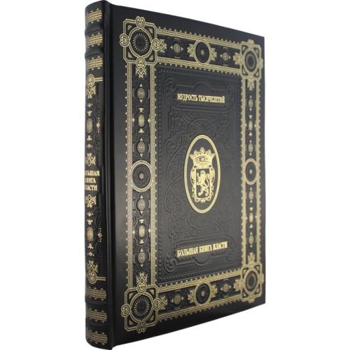 «Большая книга власти» в кожаном переплете