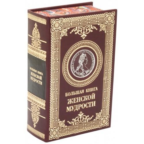 """Подарочная книга """"Большая книга женской мудрости"""""""