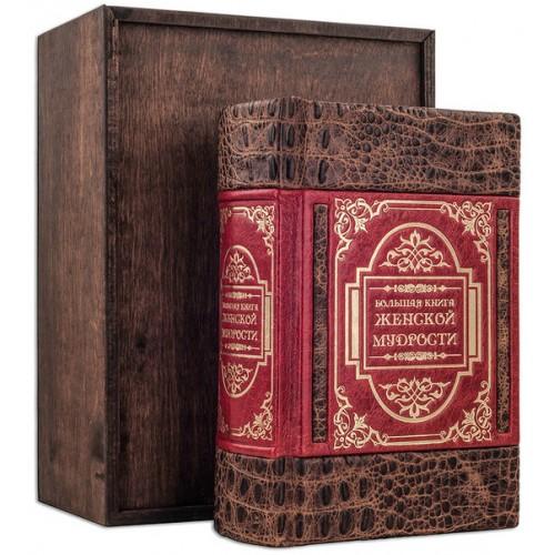 «Большая книга женской мудрости» в составном кожаном переплете
