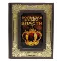 Большая книга власти4